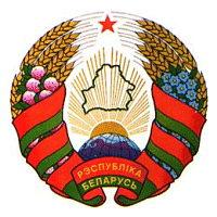 背景资料:白俄罗斯概况(组图)