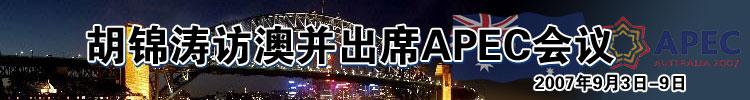 胡锦涛访澳并出席APEC会议
