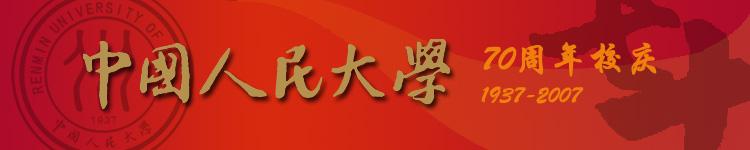 中国人民大学70周年校庆