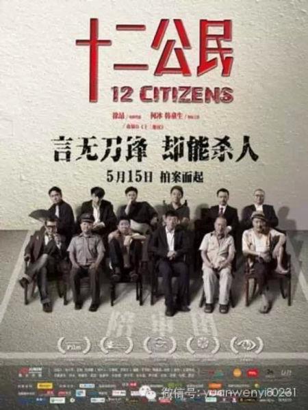《十二公民》:你我都是陪审员