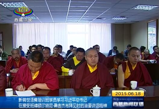 西藏新转世活佛培训班都学什么?