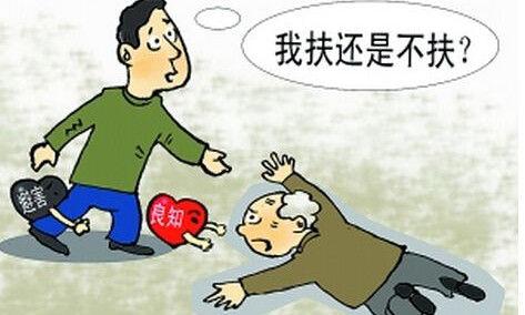扶不扶老人的逻辑问题