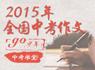 2015全国中考作文