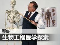 生物工程医学探索