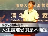 百度CEO李彦宏创业人生演讲