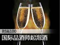 国际品酒师谈起泡酒