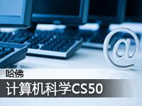 计算机科学cs50