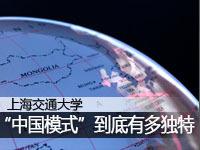 中国模式到底有多独特