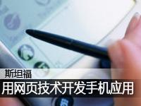 用网页技术开发手机应用