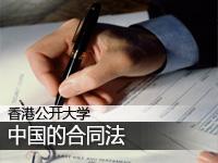 中国的合同法