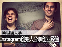 Instagram创始人分享创业经验