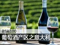 葡萄酒产区之意大利