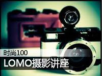 LOMO摄影讲座