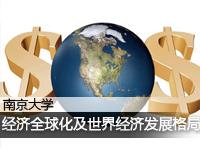 世界经济发展基本格局