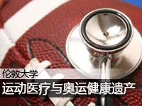 運動醫療與奧運健康遺產