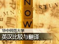 英汉比较与翻译
