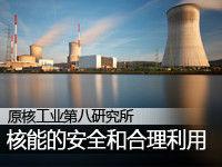 核能安全与利用
