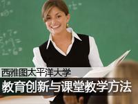 课堂教学方法
