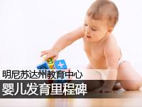 嬰兒發育里程碑