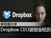 Dropbox CEO谈创业