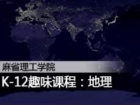 K12趣味课程:地理