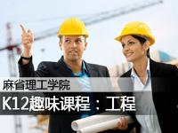 K12趣味课程:工程