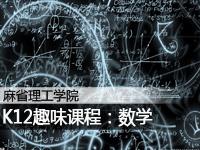 K12趣味课程:数学