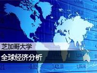 全球经济分析