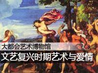 文艺复兴时期的艺术与爱情