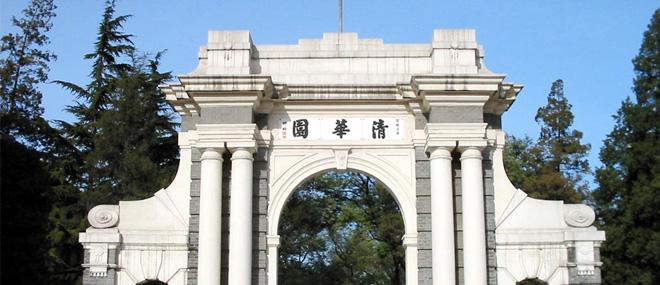 清华大学 新浪公开课 新浪教育 新浪网