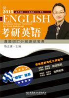 《2015考研英语真题词汇分频速记宝典》