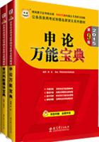 《2015第9版公务员考试名家讲义系列教材模块宝典》