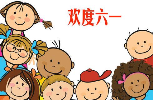 双语阅读:揭秘六一儿童节的由来(图)