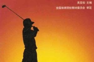揭秘:中国大学里的高尔夫专业都在学什么?