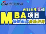MBA项目提前面试最新进展