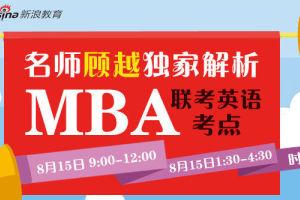 报名:名师顾越独家解析MBA联考英语考点