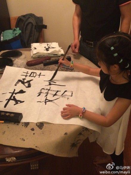 文爱马与妈妈一起练习书法