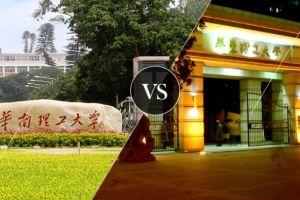 华南理工大学和华东理工大学的对比分析