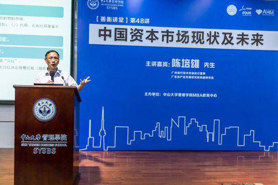 MBA講座:中國資本市場現狀及未來