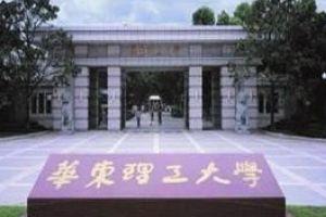 華東理工MPAcc公開課暨第二場招生會報名