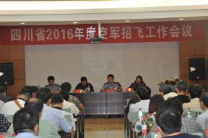 2016年度四川省空军招飞工作正式启动