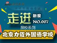 独家探校走进北京市力迈外国语学校