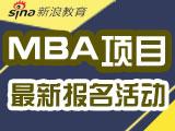 MBA项目最新活动报名