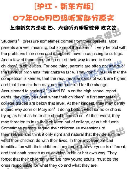 沪江新东方:07年6月英语四级听写部分原文