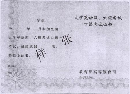 大学英语四、六级考试口语考试学生手册