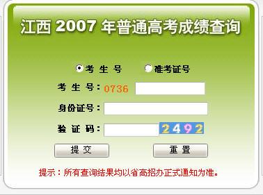 江西高考成绩23日揭晓24日公布录取分数线