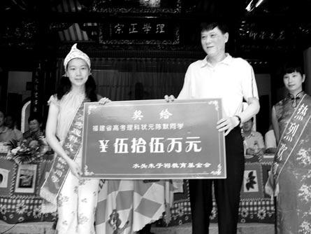 福建高考状元获巨奖55万捐给家乡学校50万(图)