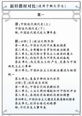 北京新编高中历史必修教材删世界大战内容