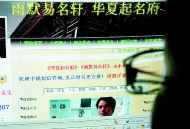 网上测名不吉利高考生宁可复读也要改名(图)
