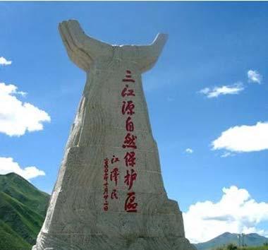 组图:中华水塔--三江源自然保护区